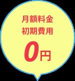 月額料金初期費用0円