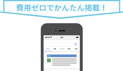 Google for Jobsイメージ